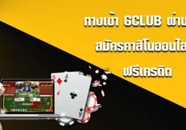 ทางเข้า Gclub ผ่านเว็บ สมัครคาสิโนออนไลน์ ฟรีเครดิต