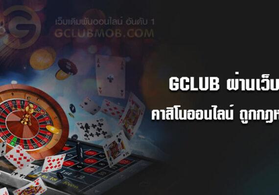 Gclub ผ่านเว็บ คาสิโนออนไลน์ที่ถูกกฎหมาย