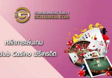หลักการเล่นเกม Gclub Casino ฟรีเครดิต