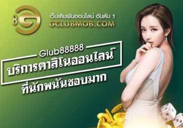Gclub88888 บริการคาสิโนออนไลน์ ที่นักพนันชอบมาก