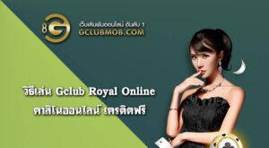 วิธีเล่น Gclub Royal Online คาสิโนออนไลน์ เครดิตฟรี