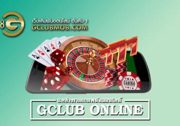 Gclub Online แหล่วงรวมเกมพนันออนไลน์ ครบวงจร