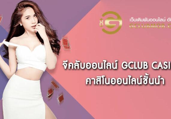 จีคลับออนไลน์ Gclub Casino คาสิโนออนไลน์ชั้นนำ